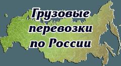 gruzoperevozki-po-rossii