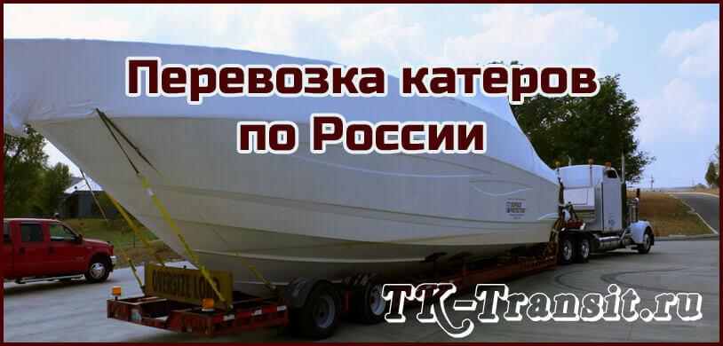 Перевозка катеров